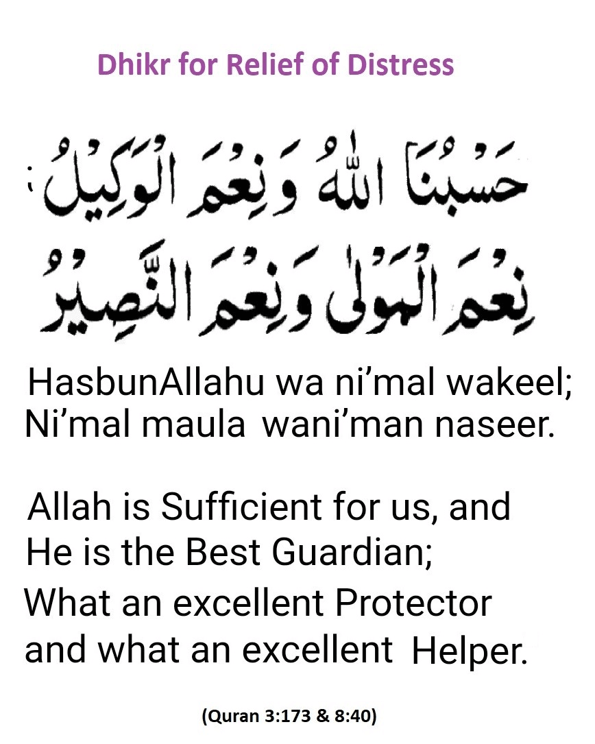 Dhikr for Relief of Difficulty (1)