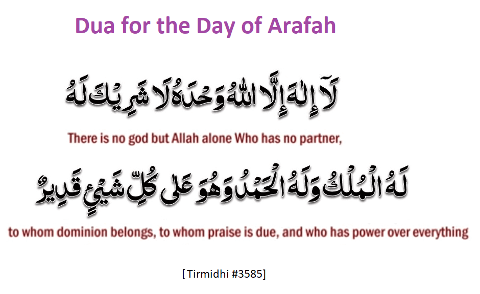 Dua for the Day of Arafah