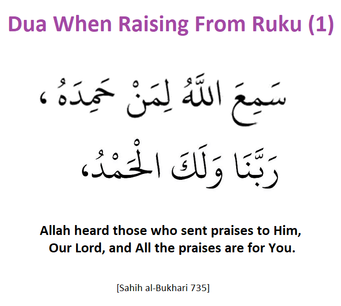 Dua When Raising From Ruku (1)