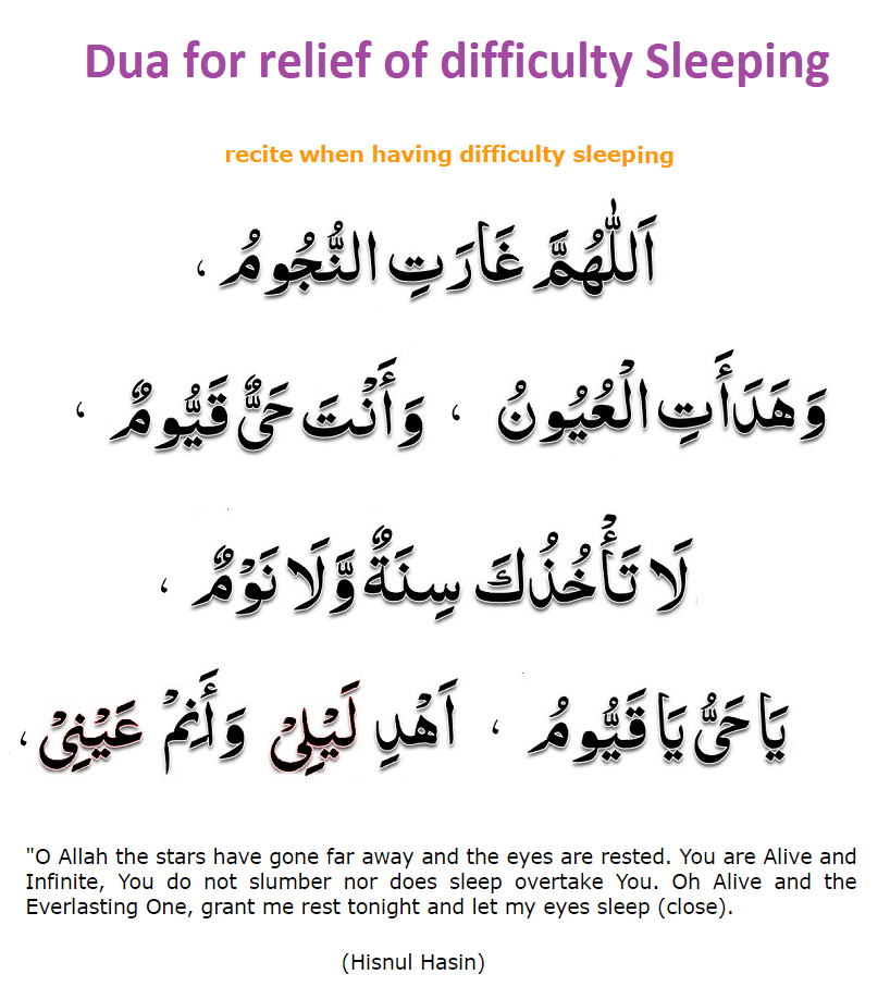 Sleeping Problems Dua (insomnia)