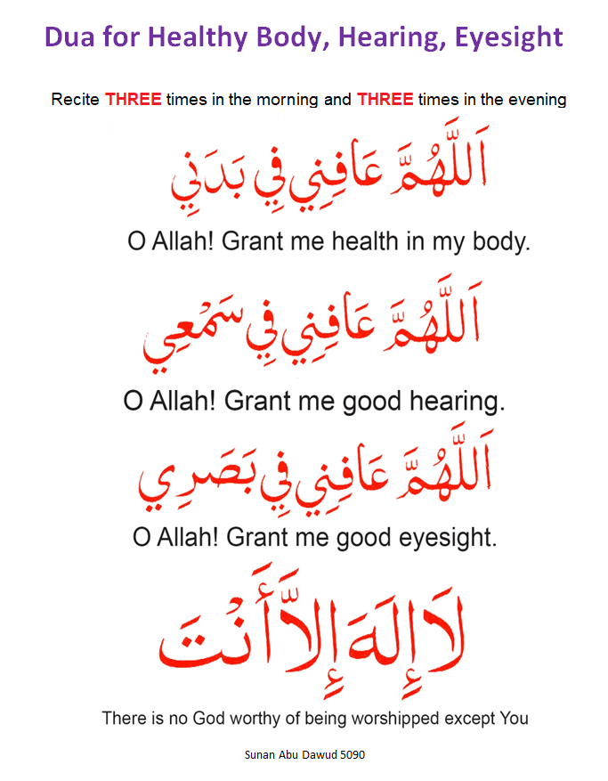 Dua for Healthy Body, Hearing, Sight