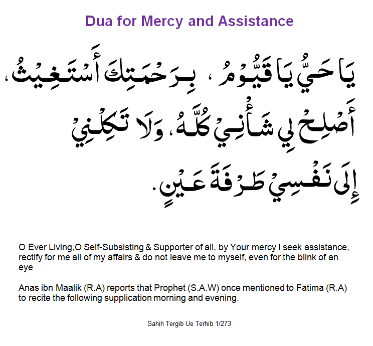 Dua for Mercy & Assistance