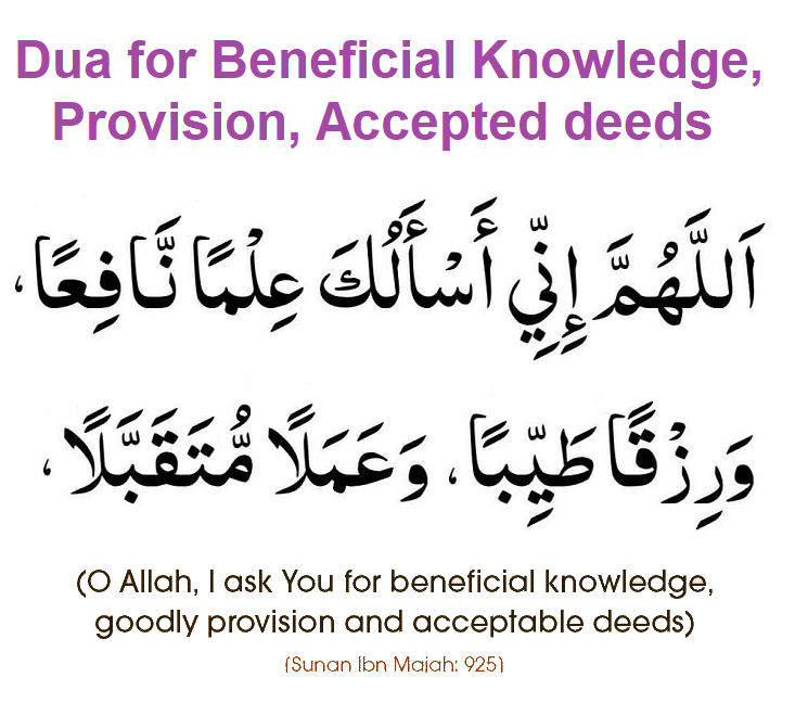 Dua for Beneficial Knowledge & Rizq