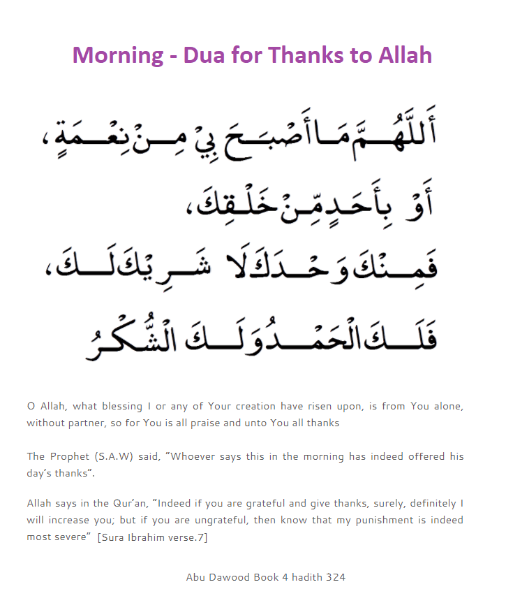 Morning Dua For Thanks To Allah