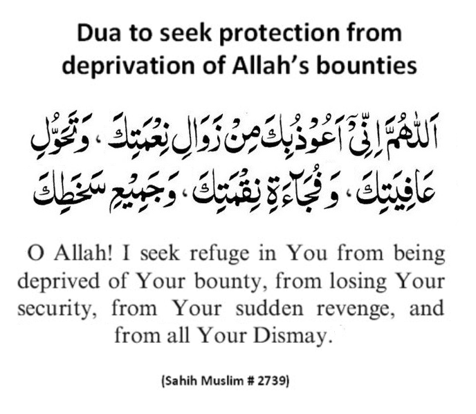 Dua For Allah's Bounties