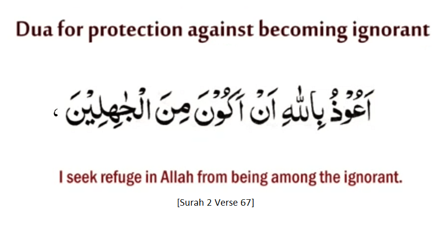 Dua For Protection Against Ignorance