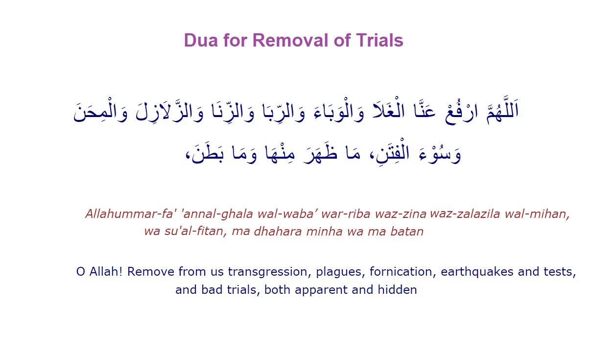 Dua For Removal Of Trials