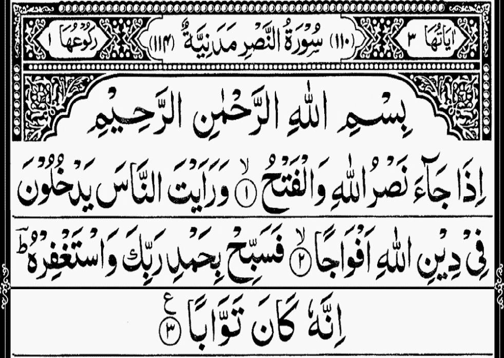 Surah An-Nasr   Duas Revival   Mercy of Allah